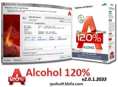 Alcohol 120% - самая лучшая программа эмулятор для работы со многими сущест